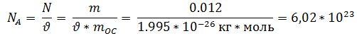 Розрахунок постійної Авогардо