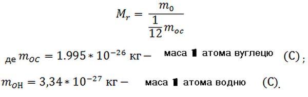 Розрахунок відносної молекулярної маси речовини