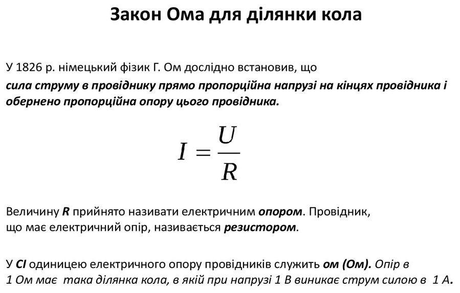 Закон Ома для ділянки кола