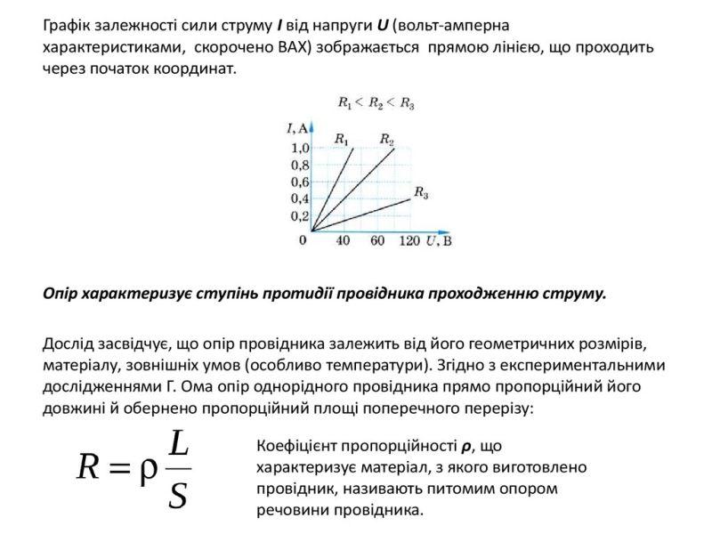 Закон Ома для ділянки кола2