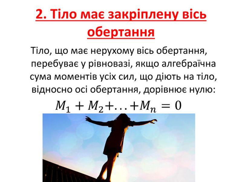Друга умова рівноваги тіла