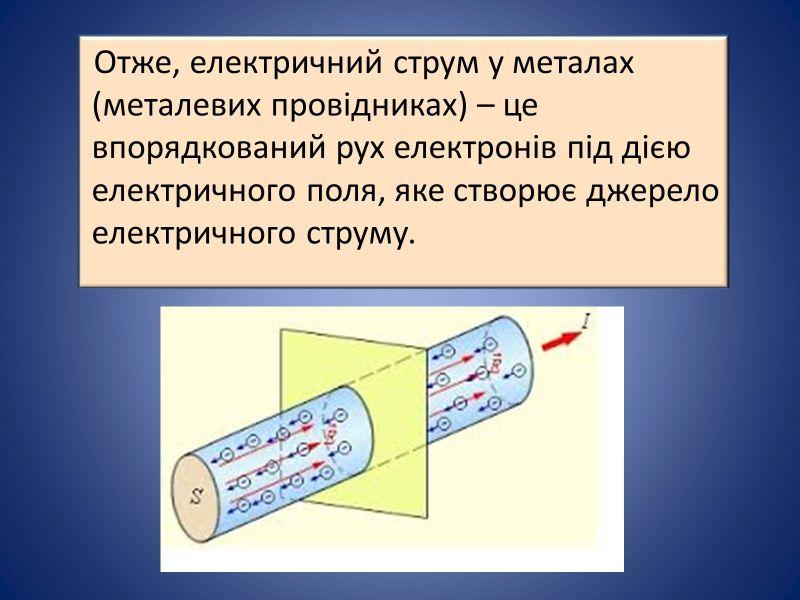 Електричний струм в металах - визначення