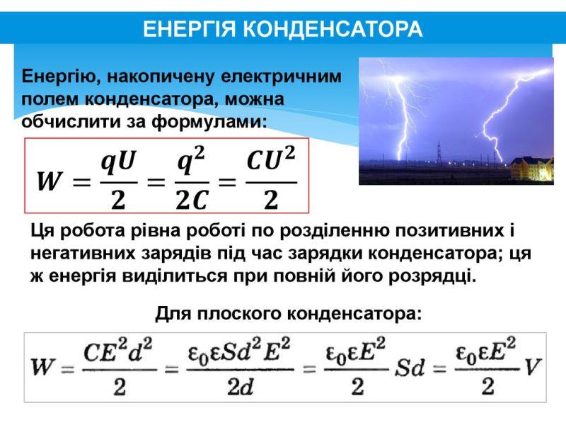 Енергія конденсатора