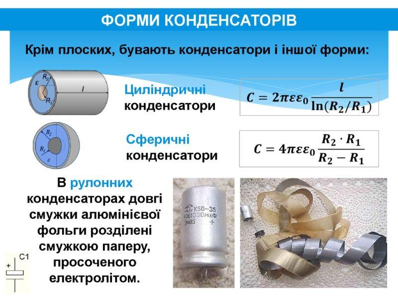 Форми конденсаторів