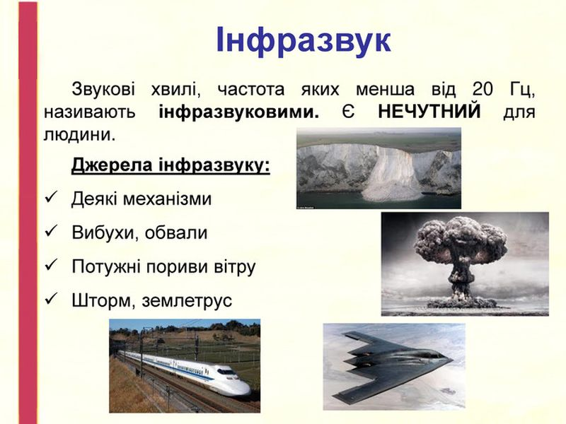 Інфразвук - визначення