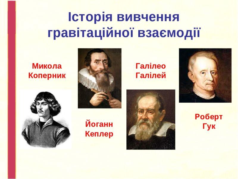 Історія вивчення гравітаційної взаємодії