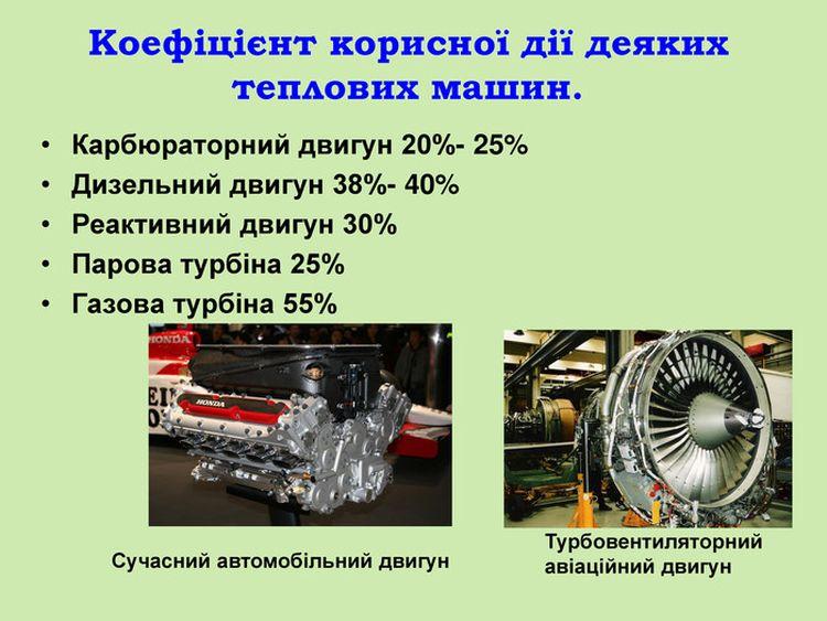 ККД теплових машин