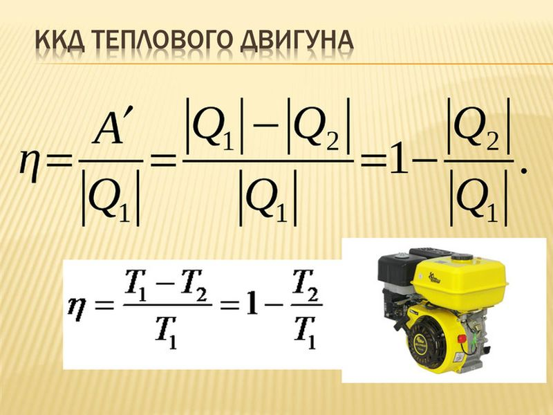 ККд теплового двигуна - формула