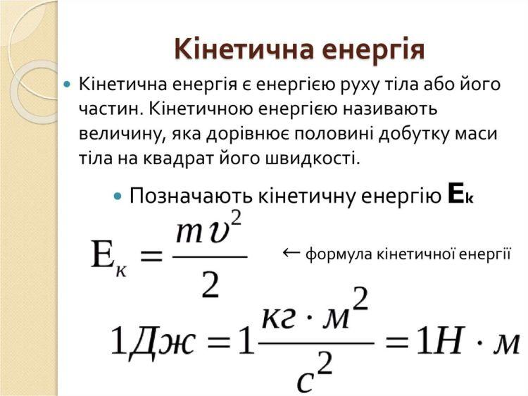 Кінетична енергія - визначення і формула