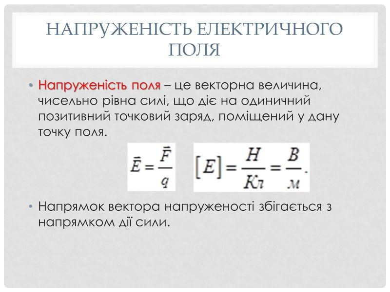 Напруженість електричного поля - визначення і формула