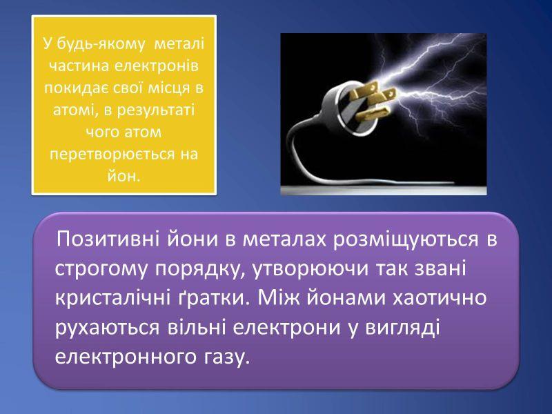 Опис електричного струму в металах