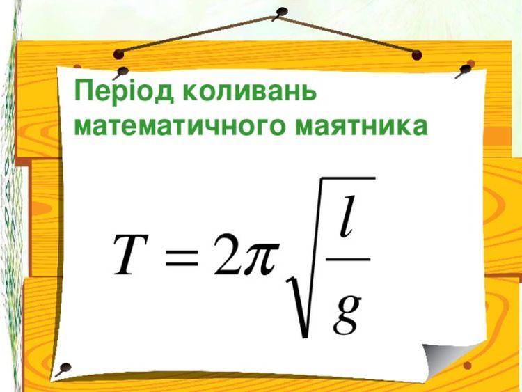 Період коливань маятника - формула