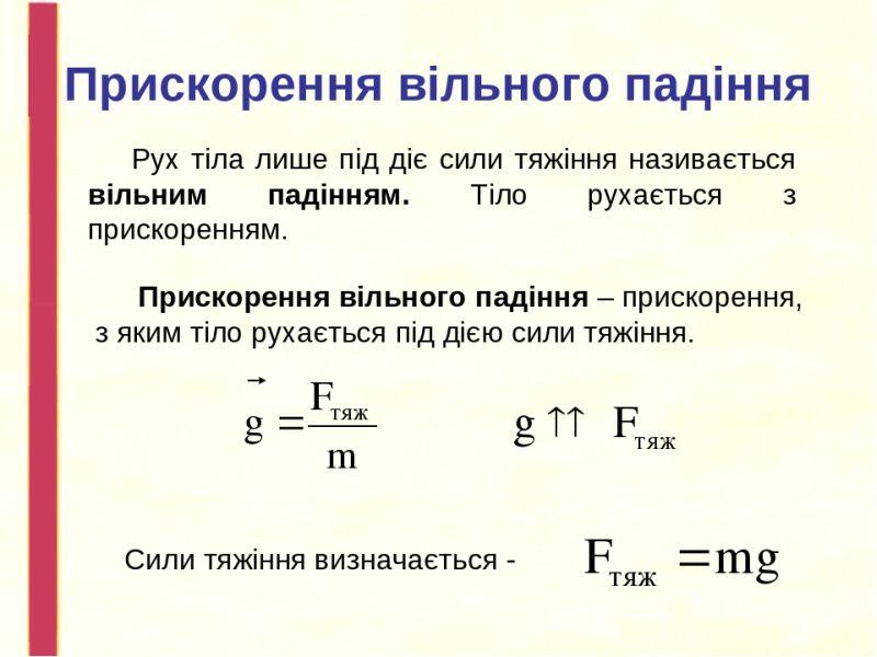 Прискорення вільного падіння - визначення і формула