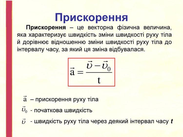 Прискорення - визначення і формула