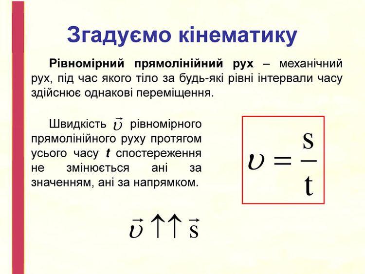 Рівномірний прямолінійний рух - визначення