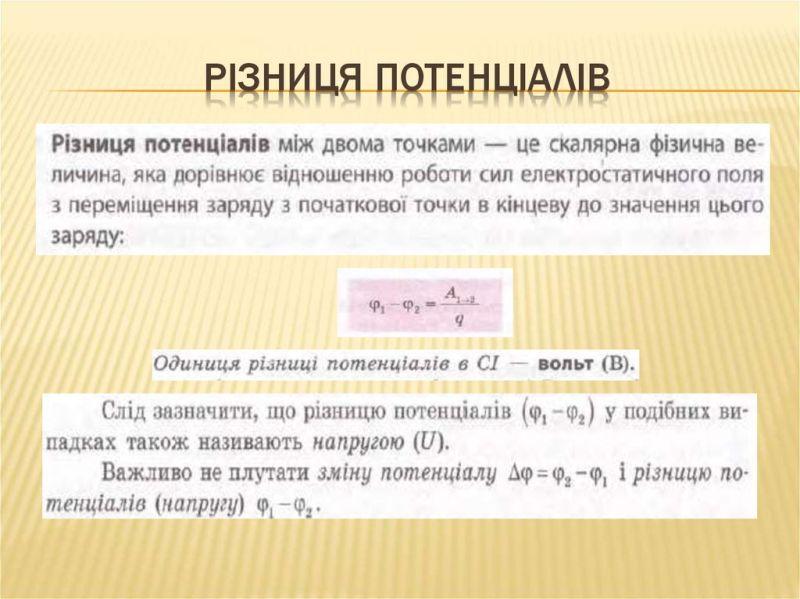 Різниця потенціалів - визначення і формула