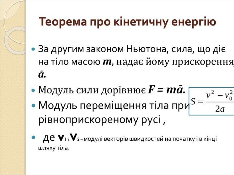 Теорема про кінетичну енергію