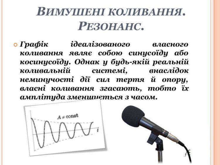 Вимушенні коливання, резонанс - визначення