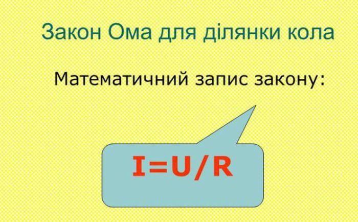 Закон Ома для ділянки кола Математичний запис закону