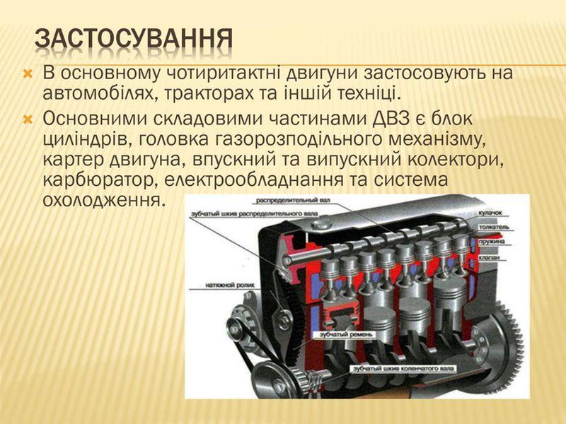 Застосування теплових двигунів