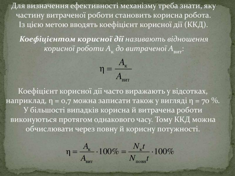 Золоте правило механіки3