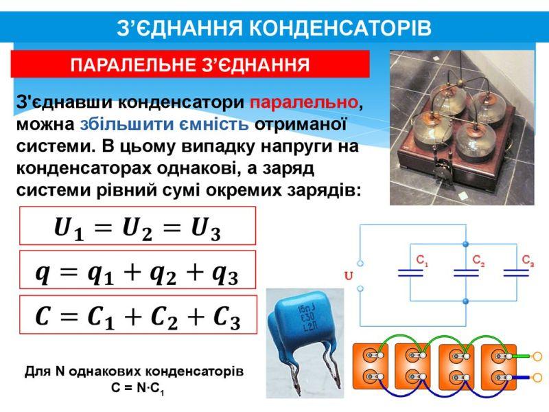 З'єднання конденсаторів1