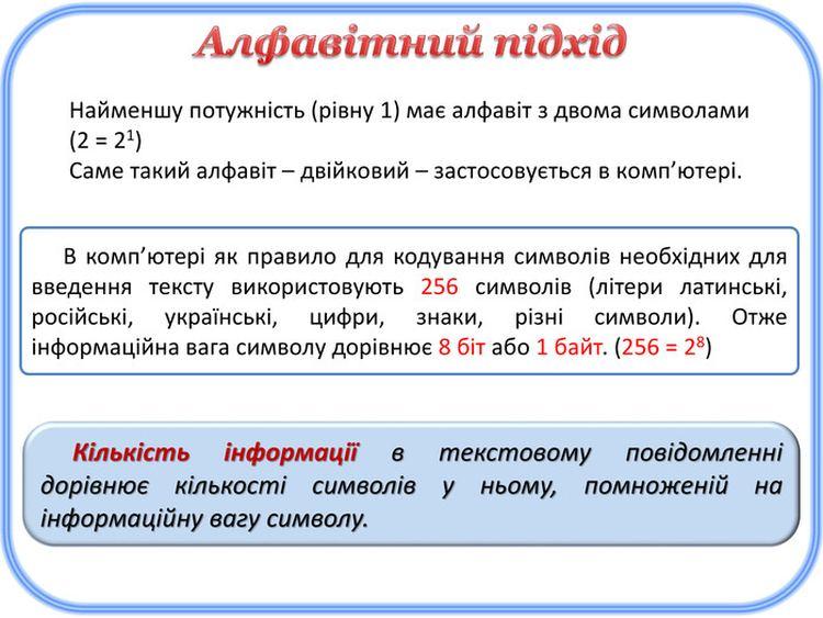 Алфавітний підхід вимірювання інформації2