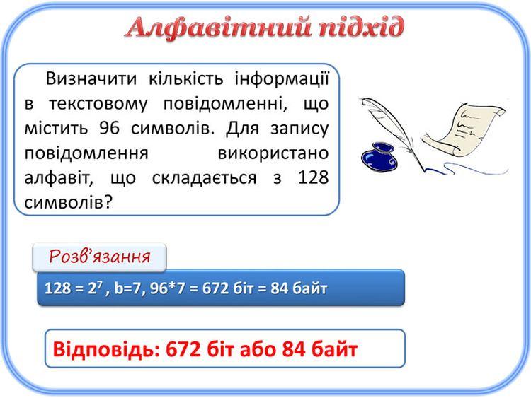Алфавітний підхід вимірювання інформації3