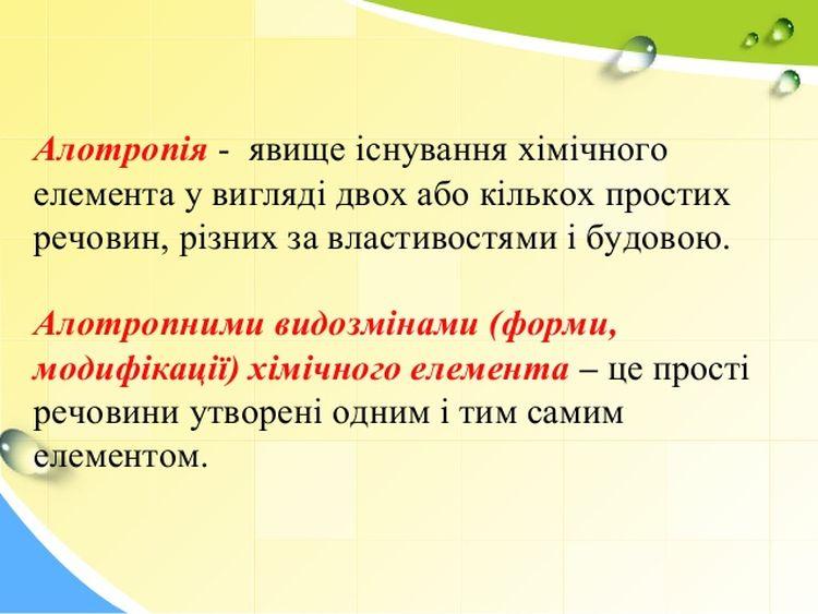 Алотропія - визначення