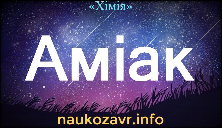 Аміак - малюнок