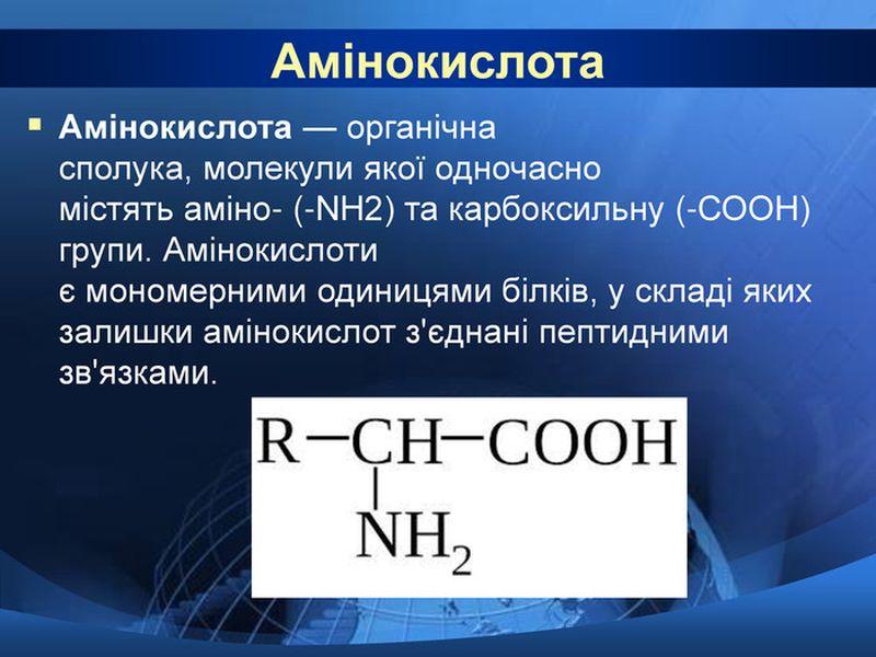 Амінокислота - визначення формула