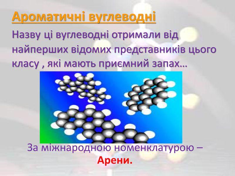 Арени - ароматичні вуглеводні