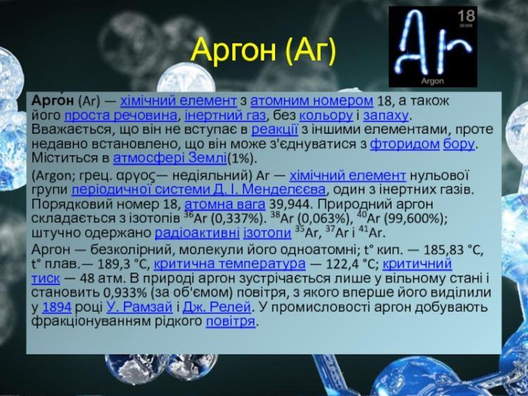 Аргон - характеристика