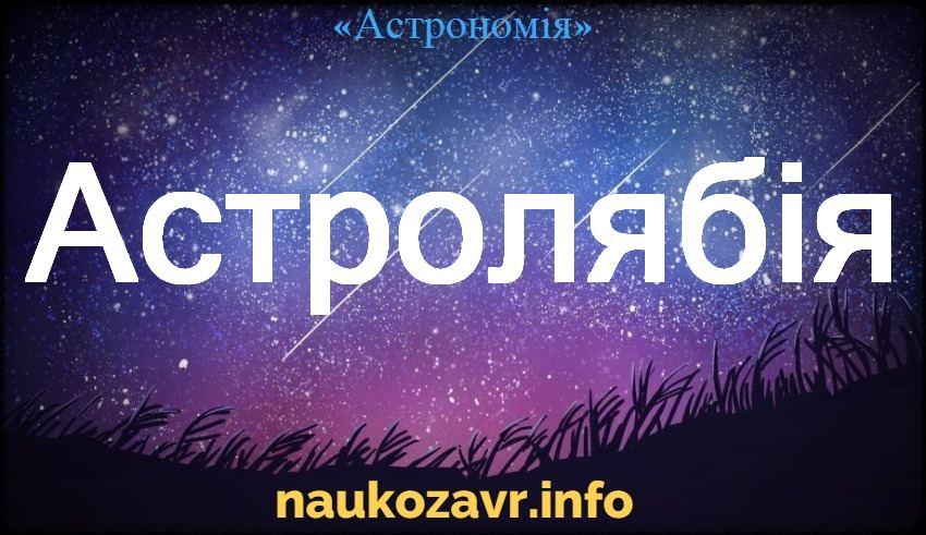 Астролябія - малюнок