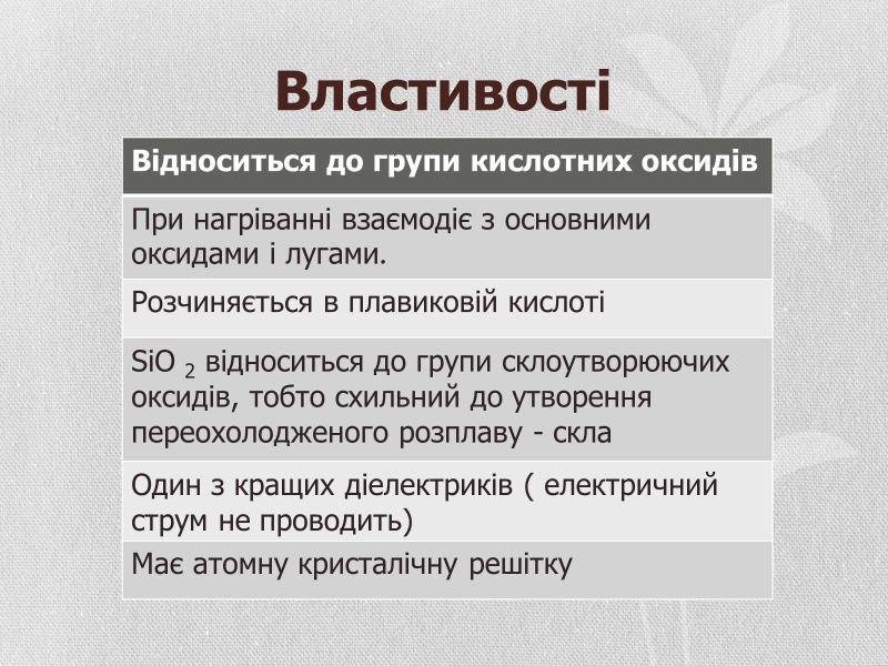 Діоксид кремнію - властивості