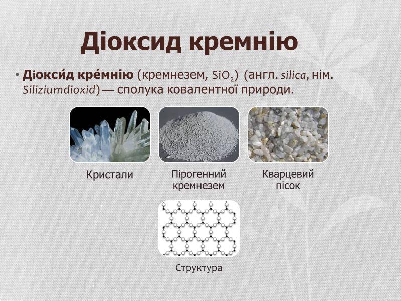 Діоксид кремнію - визначення