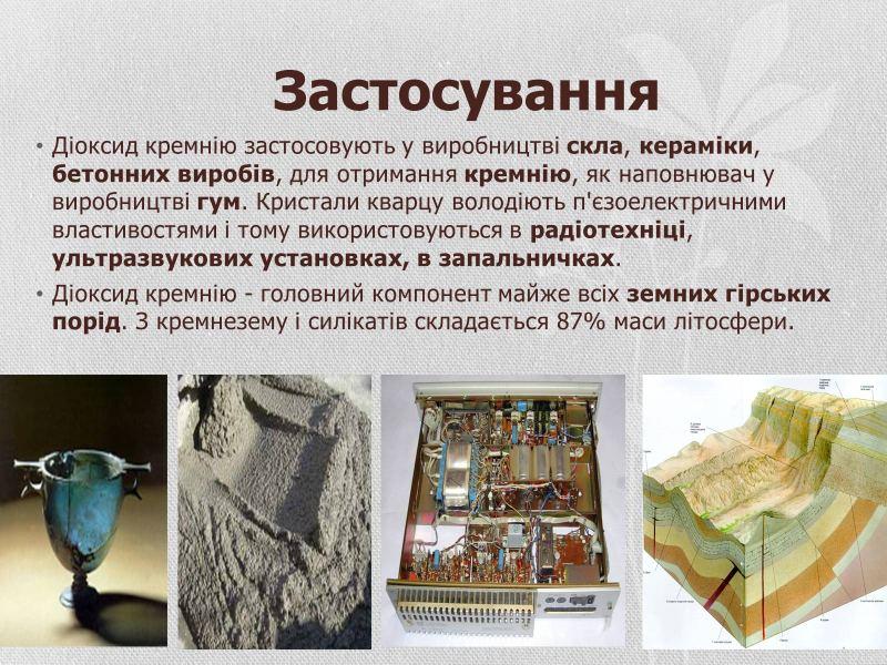 Діоксид кремнію - застосування