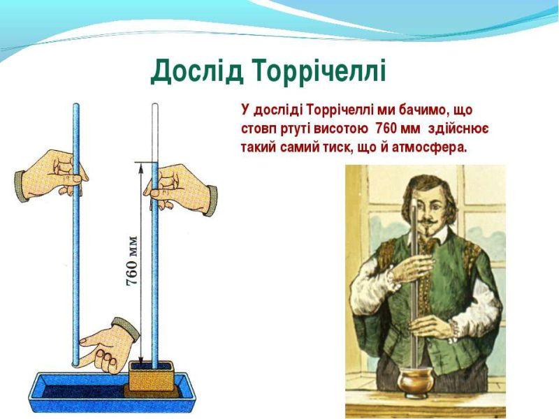 Дослід Торічеллі - приклад