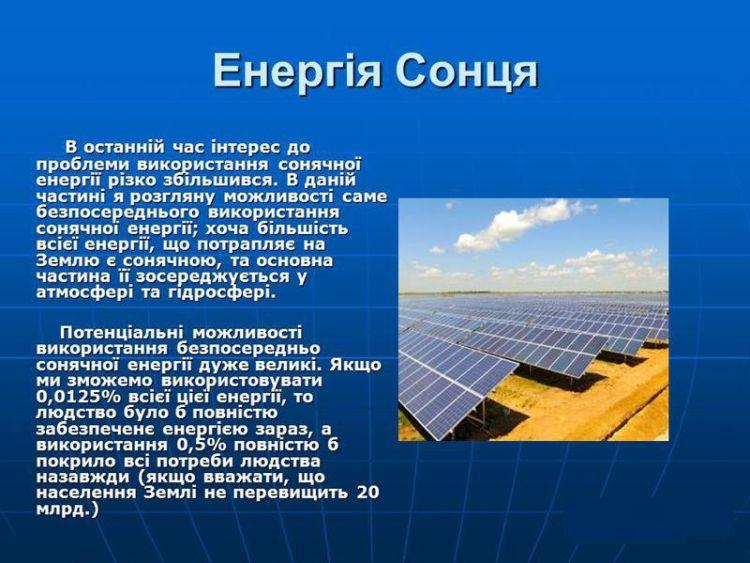 Енергія Сонця - опис