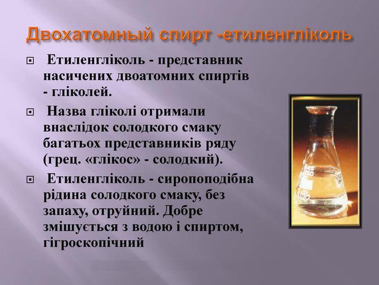 Етиленгліколь - визначення і властивості
