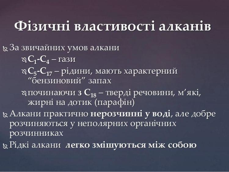 Фізична властивості алканів