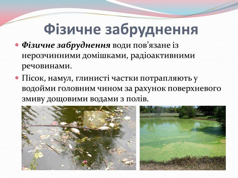 Фізичне забруднення води
