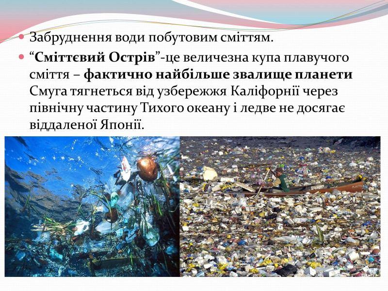 Фізичне забруднення води2