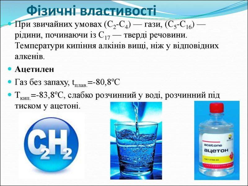 Фізичні властивості алкінів2