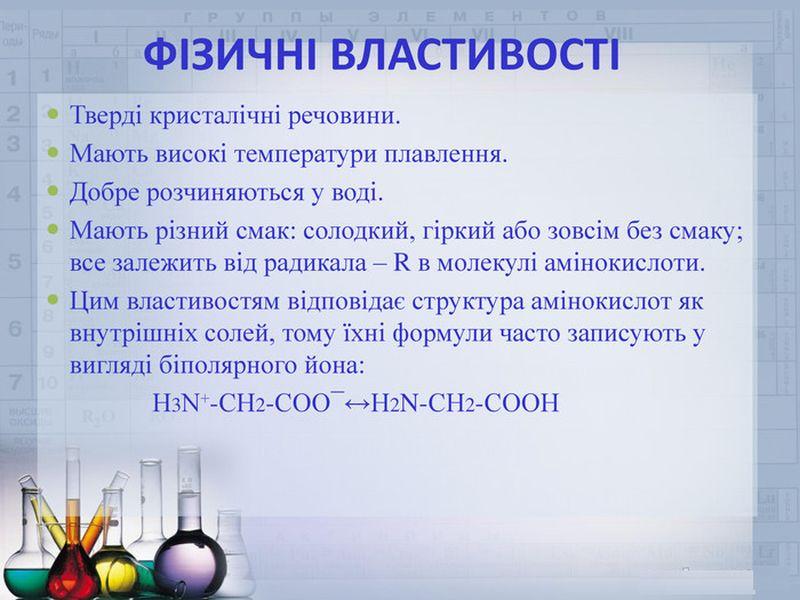 Фізичні властивості амінокислот