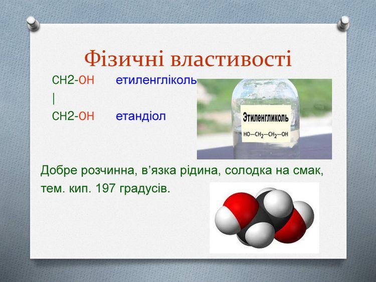 Фізичні властивості багатоатомних спиртів