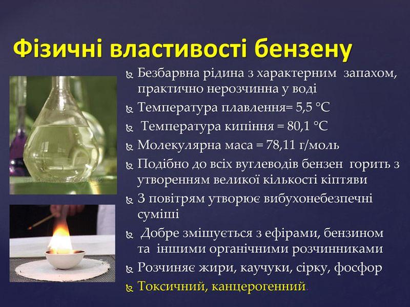 Фізичні властивості бензену