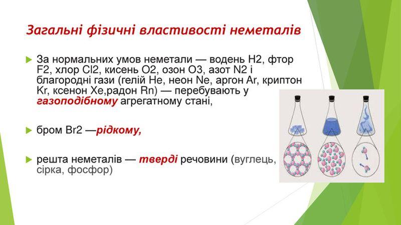 Фізичні властивості неметалів