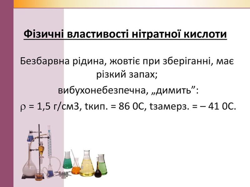 Фізичні властивості нітратної кислоти
