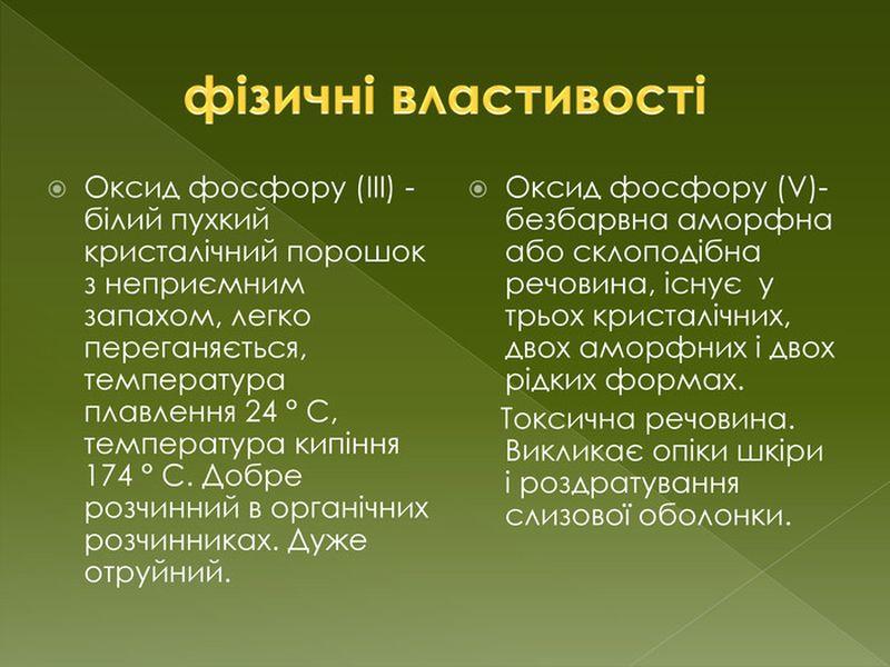 Фізичні властивості оксиду фосфору